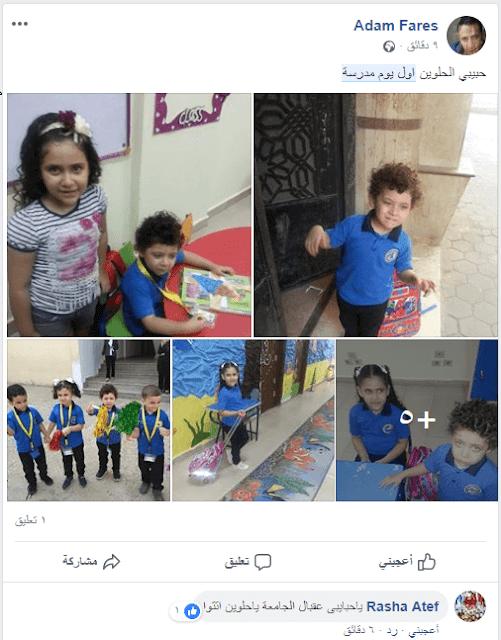 اطفال بزي جديد في مدارس خاصة مصرية