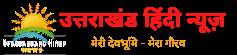 Uttarakhand News, UK News in Hindi, उत्तराखंड न्यूज़, उत्तराखंड समाचार, यूके की ताज़ा ख़बर