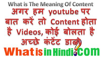 Youtube website pe achha content ka matlab kya hota hai