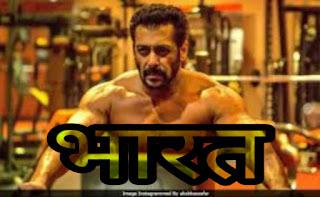 """धूम मचाने आ रही है ।सलमान खान  की फिल्म  """" भारत """" ।"""