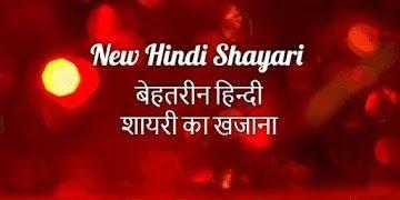 Love Sad Shayari In Hindi With HD Image Sad Shayari