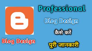 Successful Blogger कैसे बनें ब्लॉगर SEO Tips 2021