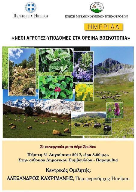 Ημερίδα στην Παραμυθιά για τους νέους αγρότες και τις υποδομές στα ορεινά βοσκοτόπια με ομιλητή τον περιφερειάρχη Αλ. Καχριμάνη