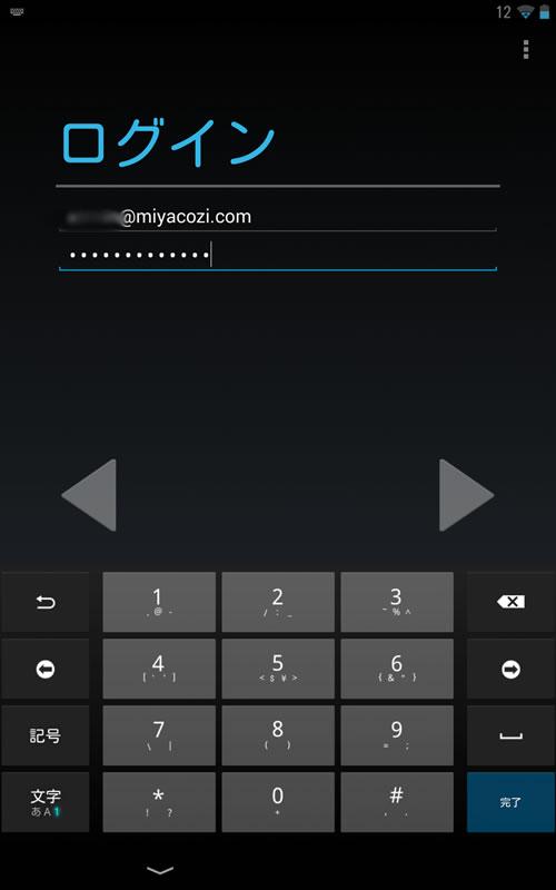 Nexus7(2013) 再セットアップ -4