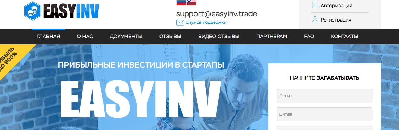 Мошеннический сайт easyinv.trade – Отзывы, развод, платит или лохотрон? Информация