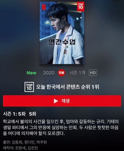 'Extracurricular' Jadi Drama Populer di Korea, Berhasil Puncaki Daftar Drama Netflix!