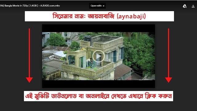 আয়নাবাজি ফুল মুভি | Aynabaji (2016) Bangla Full HD Movie Download or Watch | Ajs420