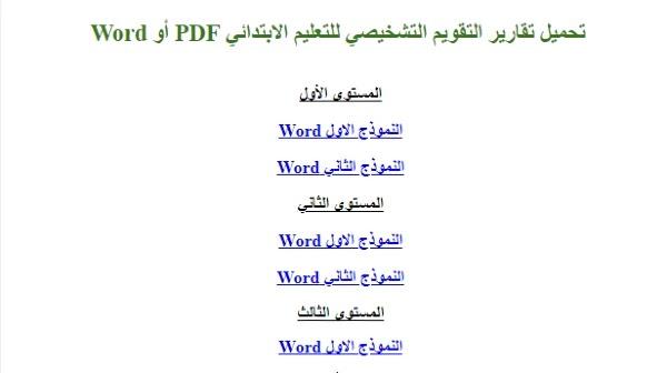 تقارير التقويم التشخيصي للتعليم الابتدائي بالعربية و الفرنسية