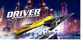 تحميل  لعبة Driver Speedboat Paradise مجانا للاندرويد و الايفون والايباد اخر اصدار