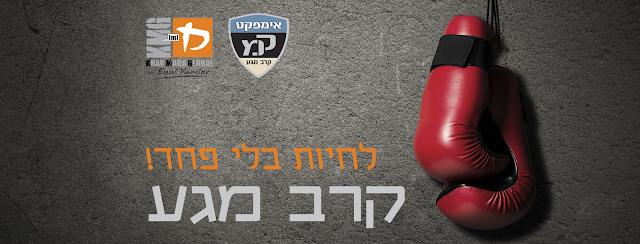 krav-maga-israel-cover