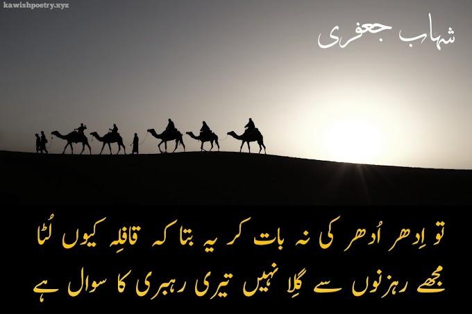Tu Idhar Udhar Ki Na Baat Kar | Shahab Jafri