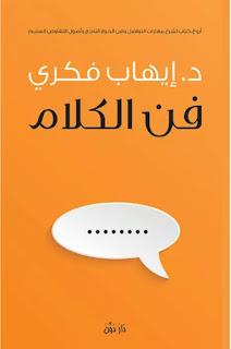 تحميل pdf فن الكلام للكاتب إيهاب فكري