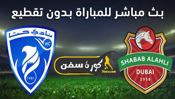 موعد مباراة شباب الأهلي وحتا بث مباشر بتاريخ 29-01-2020 دوري الخليج العربي الاماراتي