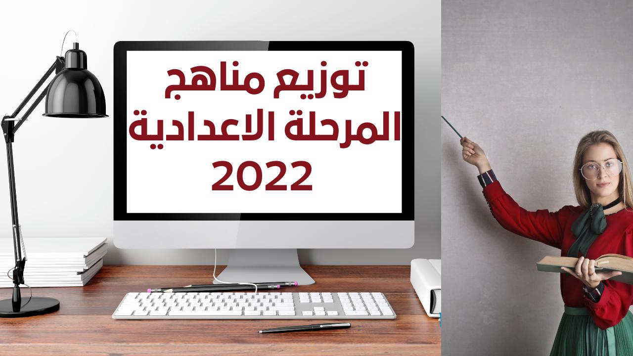 توزيع مناهج جميع المواد الدراسية للمرحلة الاعدادية 2022