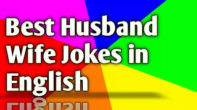 husband-wife-jokes-in-english