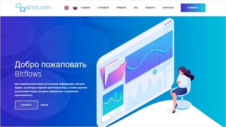 Новые ЭПС в Bitflows