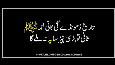 Beautiful islamic images and urdu shayari meri pyari diary se 4