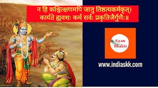Bhagwat Geeta Shlok Bhagwan Krishna aur Arjun