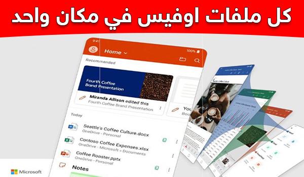 تطبيق Office Mobile من مايكروسوفت لفتح كافة ملفات اوفيس في مكان واحد