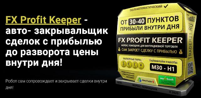 FX Profit Keeper - авто-закрывальщик сделок (от 30-40 пунктов прибыли внутри дня!) (Andrey Almazov)