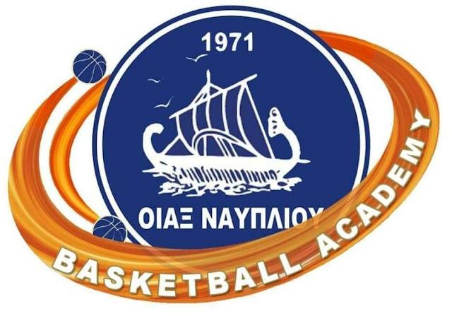 Ναύπλιο: Νέο ξεκίνημα για τις Ακαδημίες μπάσκετ του Οίακα