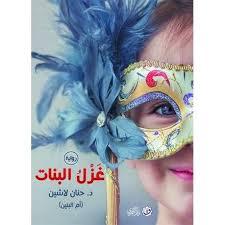 تحميل و قراءه رواية غزل البنات pdf برابط مباشر