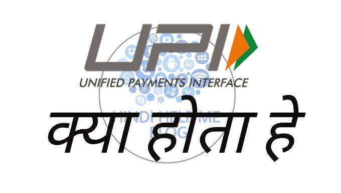UPI का Full Form क्या है ये कैसे काम करता है