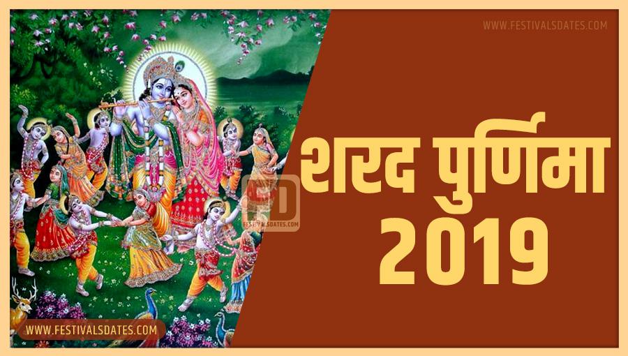 2019 शरद पूर्णिमा तारीख व समय भारतीय समय अनुसार