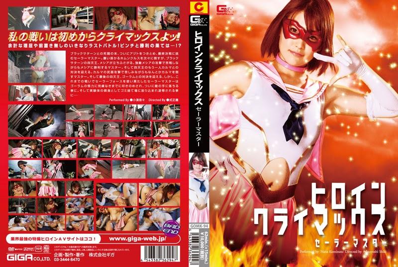 GOMK-94 Heroine Climaxes Sailor-Grasp