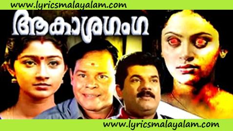puthumazhayayi vannu nee lyrics -  Aakaashaganga