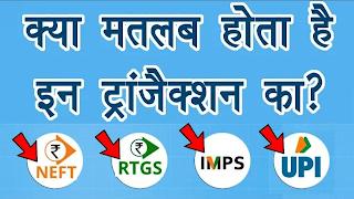NEFT RTGS IMPS UPI Full Form और NEFT RTGS IMPS UPI क्या होता है ?