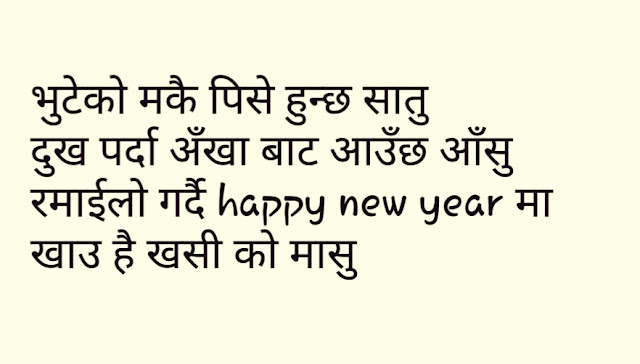 Happy new Year 2020 Shayari new year