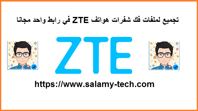 تجميعية ملفات فك شفرة معظم هواتف ZTE الحديثة مجانا