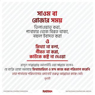 Bangla Islamic Quotes images