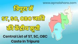 ST Caste list in Tripura, SC caste list in Tripura, OBC caste list in Tripura