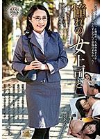 MOND-165 憧れの女上司と 一ノ瀬あ