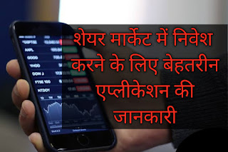 शेयर मार्केट में निवेश करने के लिए बेहतरीन एप्लीकेशन की जानकारी