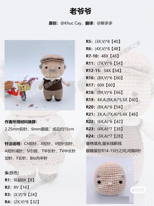 Описание вязания крючком кукольной пожилой пары (6)