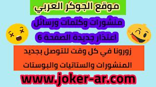 منشورات وكلمات ورسائل اعتذار جديدة الصفحة 6 بوستات وخواطر مكتوبة - موقع الجوكر العربي