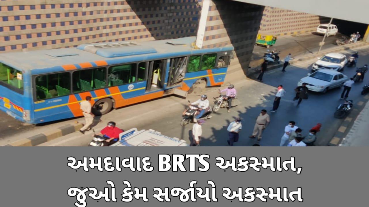 અમદાવાદ BRTS અકસ્માત, જુઓ કેમ કેમ સર્જાયો અકસ્માત