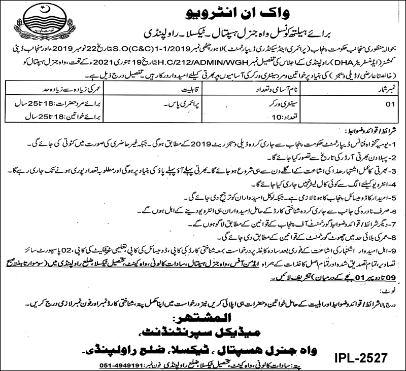 government,wah general hospital taxilla,sanitary worker,latest jobs,last date,requirements,application form,how to apply, jobs 2021,