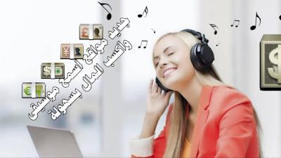 يمكنك كسب المال من خلال الاستماع إلى الموسيقى وكتابة مراجعات حول هذا الموضوع؟ من بين الطرق العديدة لكسب المال عبر الإنترنت