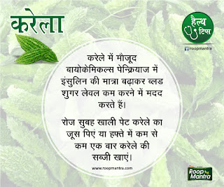 Ayurvedic Health Tips in Hindi