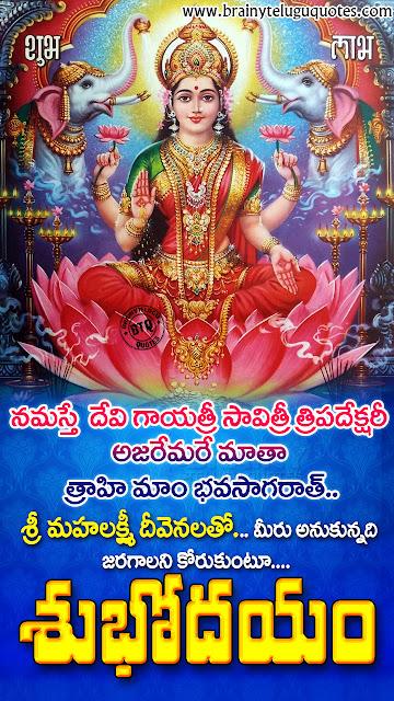 telugu bhakti greetings, good morning bhakti quotes messages, goddess lakshmi stotram in telugu