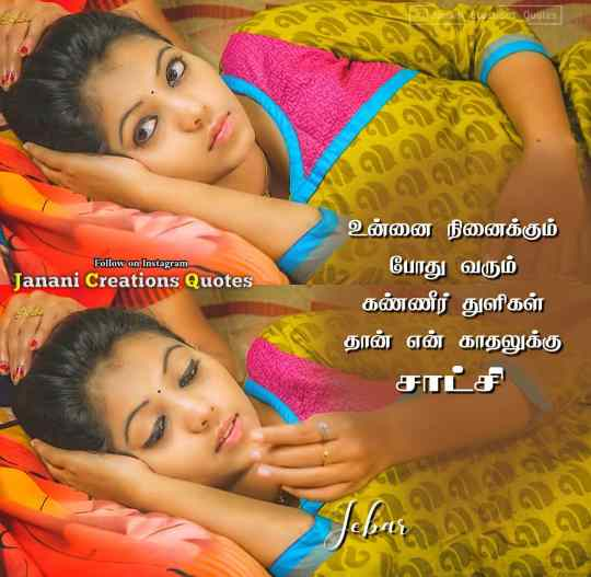 Tamil love kavithal images, tamil romantic love Kavithaigal, romantic kavithal images, couple love tmail images
