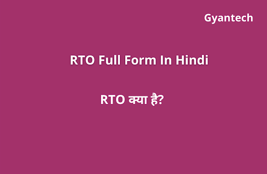 Full Form Of Rto In Hindi