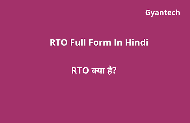 RTO Full Form In Hindi | RTO क्या है?