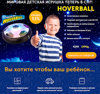 https://qualityby.ru/hoverball/?ref=275948&lnk=2058618