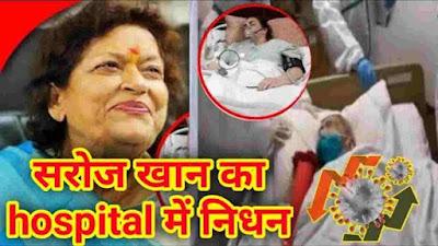 सरोज खान का निधन (Saroj khan Dead Body)