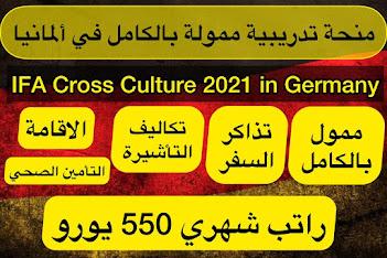 منحة تدريب Cross Culture 2021 Germany الممول بالكامل في ألمانيا